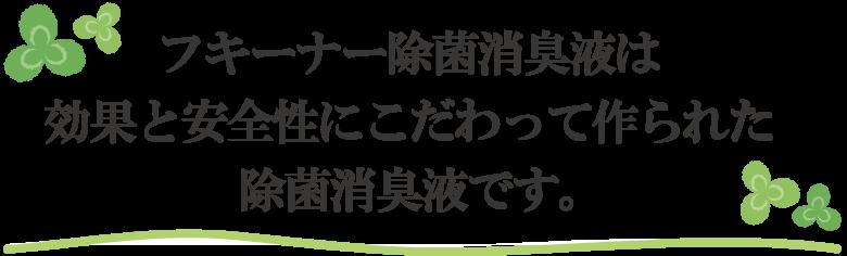 フキーナー除菌消臭液は効果と安全性にこだわって作られた除菌消臭液です